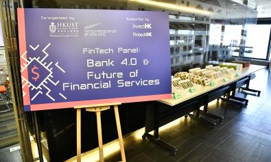 HKUST x FTAHK FinTech Panel: Bank 4.0 and the Future of Financial Services