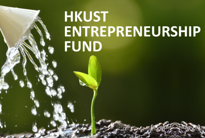 HKUST Entrepreneurship Fund